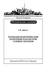 Термоанемометрические измерения параметров газовых потоков : метод. указания ISBN 133-2008-maket+obl