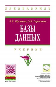 Базы данных ISBN 978-5-16-010485-0