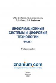Информационные системы и цифровые технологии: Часть 1 ISBN 978-5-16-109479-2