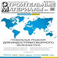 Строительные материалы №5 2021 ISBN 2658_6991_05_2021