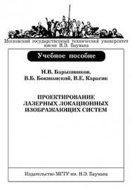 Проектирование лазерных локационных изображающих систем : учеб. пособие ISBN 141-2009