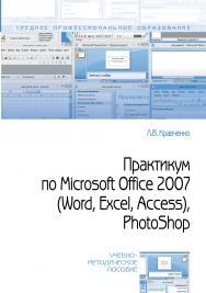 Практикум по Microsoft Office 2007 (Word, Excel, Access), PhotoShop ISBN 978-5-00091-008-5