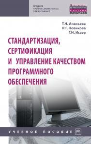 Стандартизация, сертификация и управление качеством программного обеспечения ISBN 978-5-16-014887-8