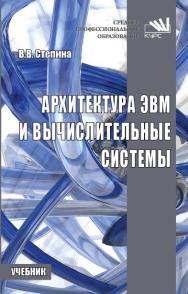 Архитектура ЭВМ и вычислительные системы ISBN 978-5-906923-07-3
