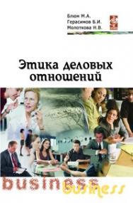 Этика деловых отношений ISBN 978-5-91134-261-6