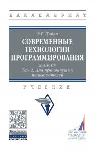 Современные технологии программирования. Язык С#. ISBN 978-5-16-016997-2