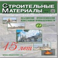 Строительные материалы №6 2021 ISBN 2658_6991_06_2021