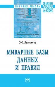 Миварные базы данных и правил ISBN 978-5-16-017010-7