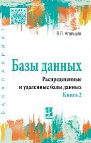 Базы данных ISBN 978-5-8199-0713-9