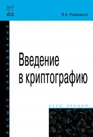 Введение в криптографию ISBN 978-5-00091-493-9