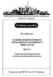 Теория прямоточного воздушно-реактивного двигателя. — Ч. 2: Сверхзвуковой прямоточный воздушно-реактивный двигатель : учеб пособие по курсу «Специальные двигатели ракетного оружия» ISBN 152-2009
