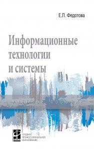 Информационные технологии и системы ISBN 978-5-8199-0899-0