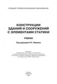 Конструкции зданий и сооружений с элементами статики ISBN 978-5-16-003508-6