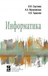 Информатика ISBN 978-5-8199-0775-7