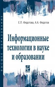 Информационные технологии в науке и образовании ISBN 978-5-8199-0884-6