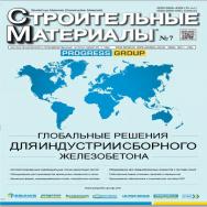 Строительные материалы №7 2021 ISBN 2658_6991_07_2021