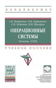 Операционные системы. Основы UNIX ISBN 978-5-16-010893-3