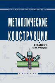 Металлические конструкции ISBN 978-5-16-003631-1