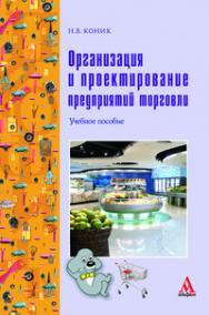Организация и проектирование предприятий торговли ISBN 978-5-98281-177-6
