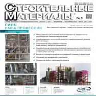 Строительные материалы №8 2022 ISBN 2658_6991_08_2021