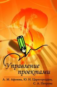 Управление проектами ISBN 978-5-91134-372-9