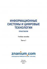 Информационные системы и цифровые технологии. Практикум. Часть 1 ISBN 978-5-16-109660-4