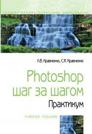 Photoshop шаг за шагом. Практикум ISBN 978-5-00091-519-6