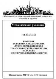 Изучение основных характеристик лазерной медицинской терапевтической аппаратуры на основе полупроводниковых лазеров : метод. указания к выполнению лабораторной работы по курсу «Лазерные медицинские системы» ISBN 174-2008-maket+obl