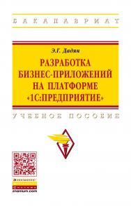 """Разработка бизнес-приложений на платформе """"1С:Предприятие"""" ISBN 978-5-16-016972-9"""