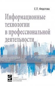Информационные технологии в профессиональной деятельности ISBN 978-5-8199-0752-8