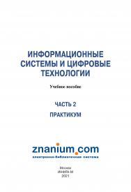 Информационные системы и цифровые технологии: практикум ISBN 978-5-16-109676-5