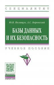 Базы данных и их безопасность ISBN 978-5-16-014924-0