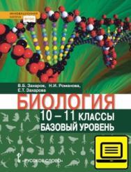 Биология. Общая биология: учебник для 10-11  класса общеобразовательных организаций. ISBN уточняется