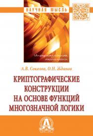 Криптографические конструкции на основе функций многозначной логики ISBN 978-5-16-015667-5
