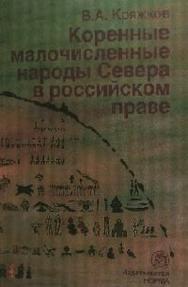 Коренные малочисленные народы Севера в российском праве ISBN 978-5-91768-100-9