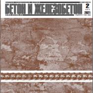 Бетон и железобетон №2 2021 ISBN 0005-9889_02_2021