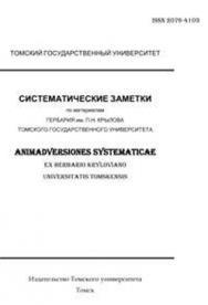 Систематические заметки по материалам Гербария Томского университета ISBN 2076-4103