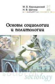 Основы социологии и политологии ISBN 978-5-91134-381-1
