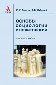 Основы социологии и политологии ISBN 978-5-98281-230-8