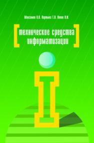 Технические средства информатизации ISBN 978-5-91134-409-2
