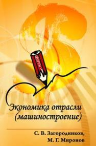 Экономика отрасли (машиностроение) ISBN 978-5-91134-103-9