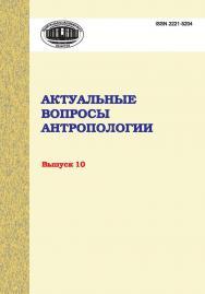 Актуальные вопросы антропологии. Сборник научных трудов. Выпуск 10 ISBN 2221-5204