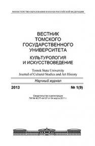 Вестник Томского государственного университета. Культурология и искусствоведение ISBN 2222-0836