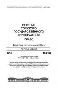Вестник Томского государственного университета. Право ISBN 2225-3513
