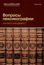Вопросы лексикографии ISBN 2227-4200