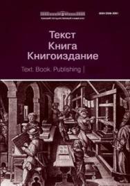Текст. Книга. Книгоиздание ISBN 2306-2061