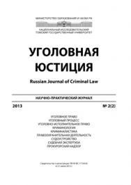 Уголовная юстиция ISBN 2308-8451