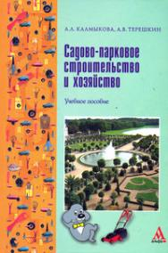 Садово-парковое строительство и хозяйство ISBN 978-5-98281-264-3