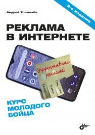 Реклама в Интернете. Курс молодого бойца. — 2-е изд. ISBN 978-5-9775-6645-2