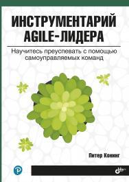 Инструментарий agile-лидера. Научитесь преуспевать с помощью самоуправляемых команд ISBN 978-5-9775-6721-3